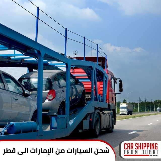شحن السيارات من الإمارات الى قطر