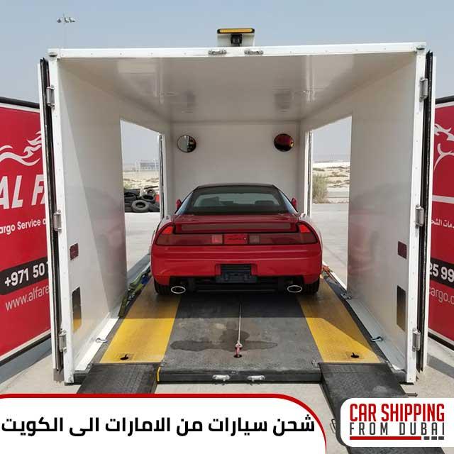 شحن سيارات من الامارات الى الكويت